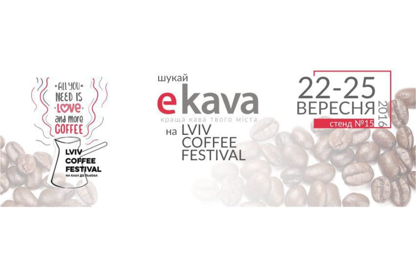 Lviv Coffee Festival - 2016