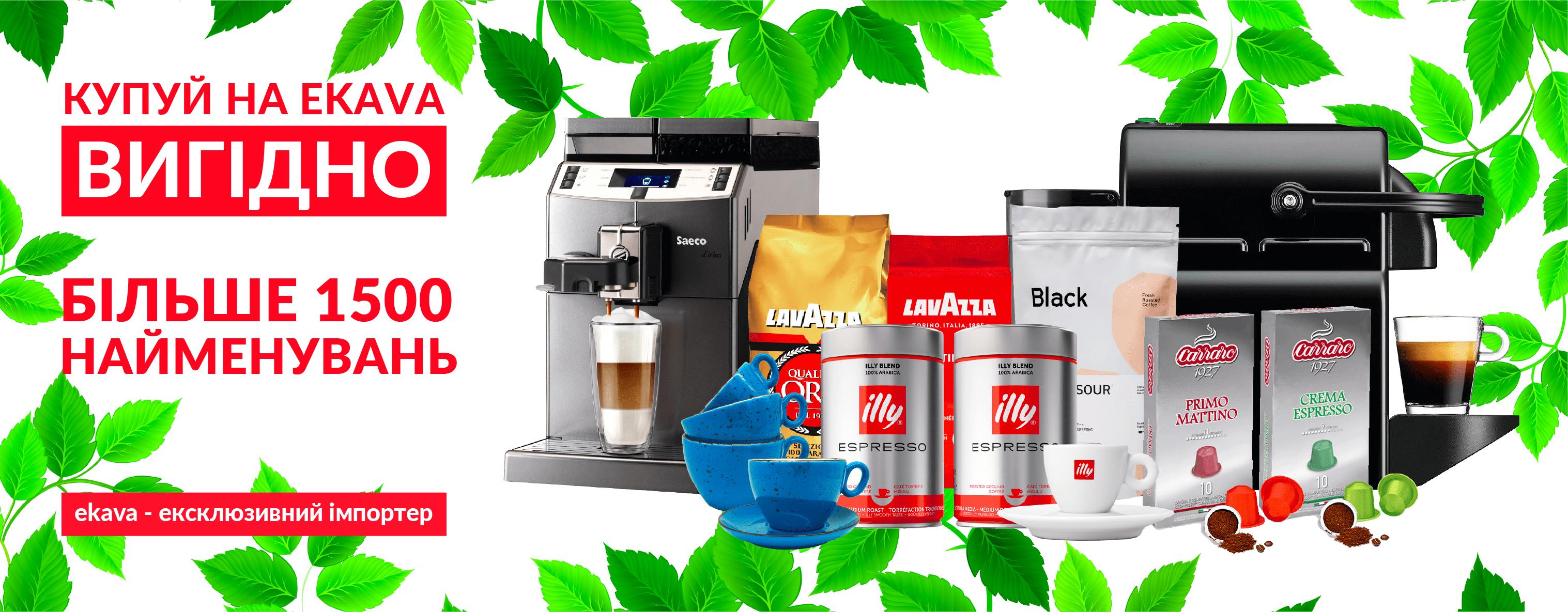 димаэстро кофе официальный сайт